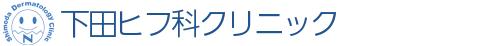 下田ヒフ科クリニック